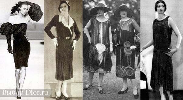 Модные платья в прошлые времена